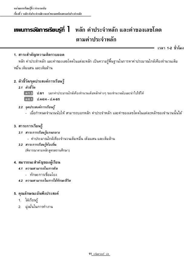 11 คณิตศาสตร์ ป.6 หน่วยการเรียนรู้ที่ 1 จานวนนับ เรื่องที่ 1 หลัก ค่าประจาหลัก และค่าของเลขโดดตามค่าประจาหลัก แผนการจัดการ...