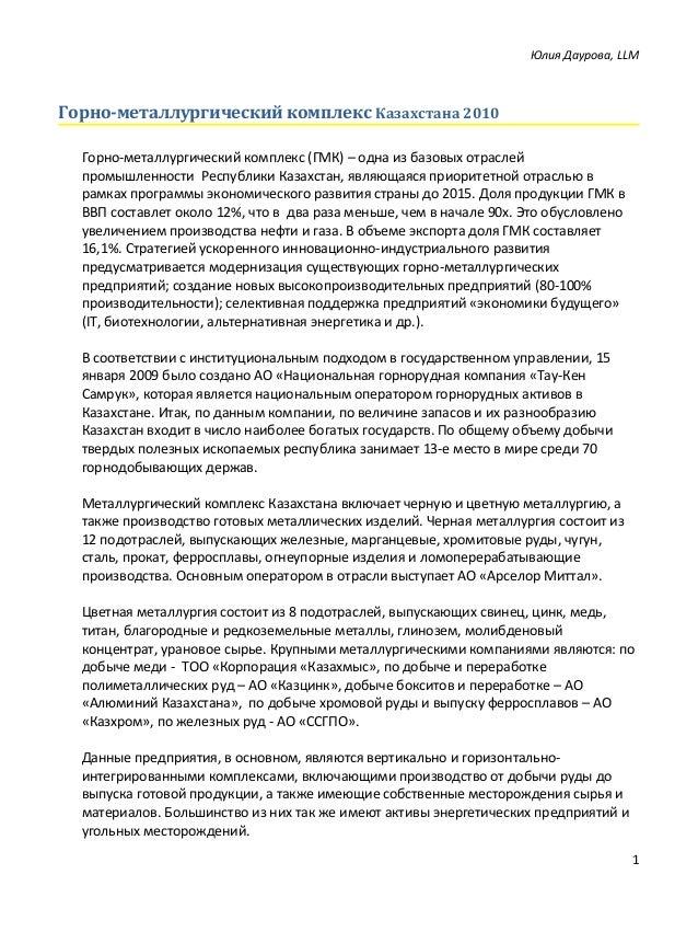 Юлия Даурова, LLM Горно-металлургический комплекс Казахстана 2010 Горно-металлургический комплекс (ГМК) – одна из базовых ...