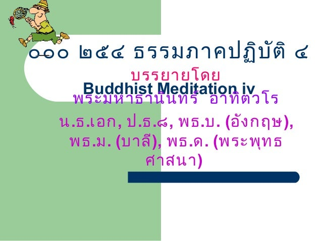 ๐๐๐ ๒๕๔ ธรรมภาคปฏิบัติ ๔ Buddhist Meditation iv บรรยายโดย พระมหาธานินทร์ อาทิตวโร น.ธ.เอก, ป.ธ.๘, พธ.บ. (อังกฤษ), พธ.ม. (บ...