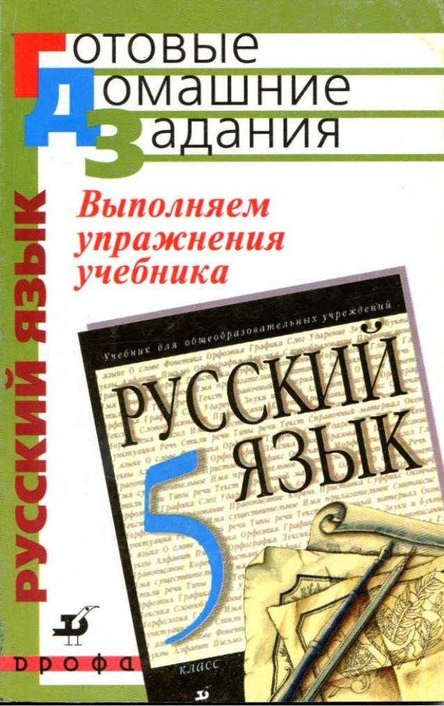 м.э.рожнова делать готовые класса задания 7 домашние их.ташкендская книга