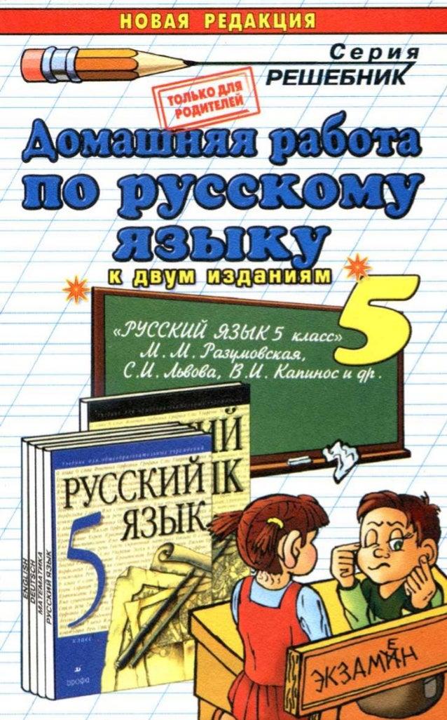 По языку решебник русскому 6а класса