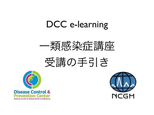 DCC e-learning ! 一類感染症講座 受講の手引き