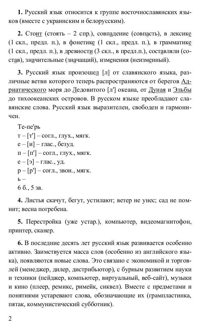 по русскому работа класс решебник 7 домашняя