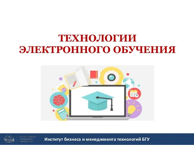 Институт бизнеса и менеджмента технологий БГУ ТЕХНОЛОГИИ ЭЛЕКТРОННОГО ОБУЧЕНИЯ