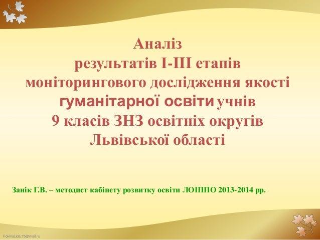 FokinaLida.75@mail.ru Аналіз результатів І-III етапів моніторингового дослідження якості гуманітарної освітиучнів 9 класів...