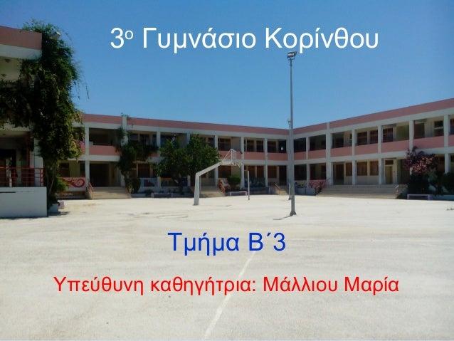 3ο Γυμνάσιο Κορίνθου Τμήμα Β΄3 Υπεύθυνη καθηγήτρια: Μάλλιου Μαρία