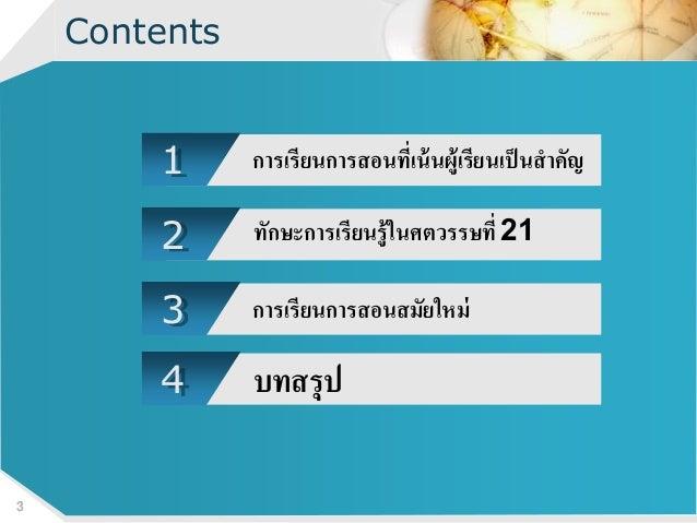 3 Contents 1 การเรียนการสอนที่เน้นผู้เรียนเป็นสาคัญ 2 ทักษะการเรียนรู้ในศตวรรษที่ 21 3 การเรียนการสอนสมัยใหม่ 4 บทสรุป