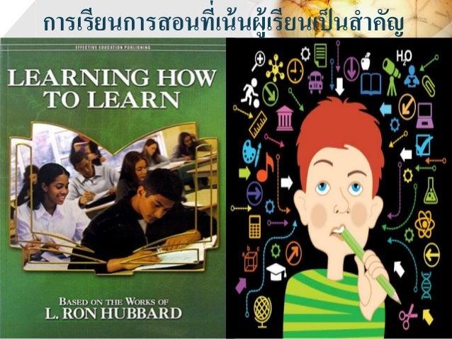 การเรียนการสอนที่เน้นผู้เรียนเป็นสาคัญ 5