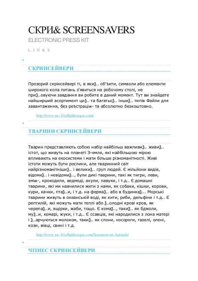 СКРИ& SCREENSAVERS ELECTRONIC PRESS KIT L I N K S  СКРИНСЕЙВЕРИ Прозорий скрінсейвері ті, в якиѮ.. об'Ѣкти, символи або е...