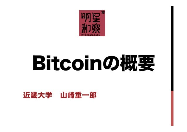 Bitcoinの概要 近畿大学山崎重一郎
