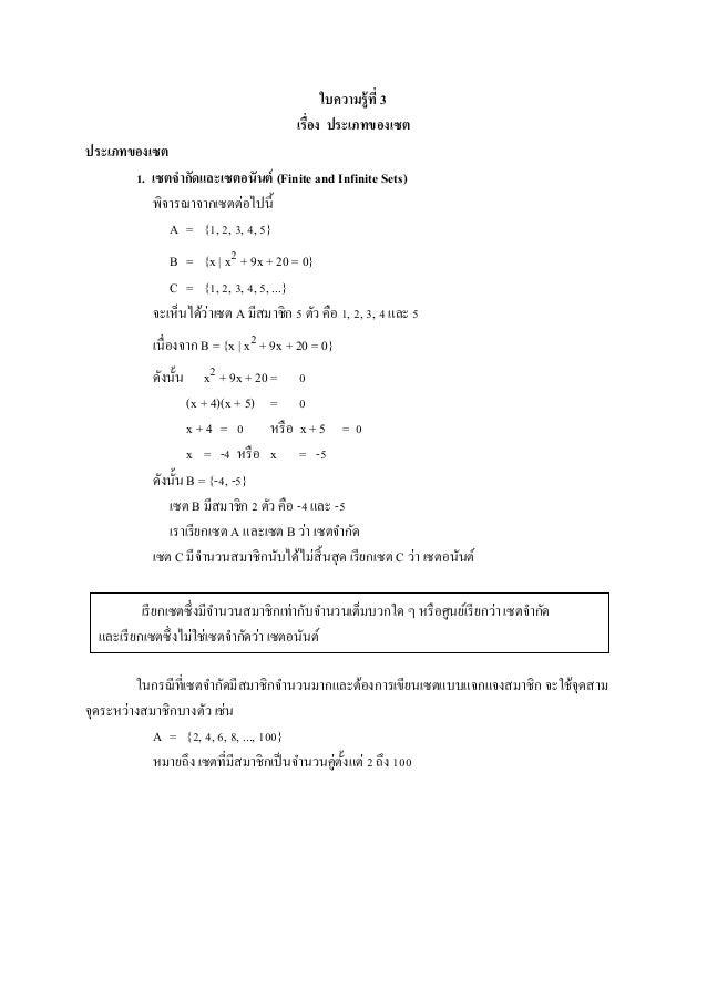 ใบความรู้ที่ 3 เรื่อง ประเภทของเซต ประเภทของเซต 1. เซตจากัดและเซตอนันต์ (Finite and Infinite Sets) พิจารณาจากเซตต่อไปนี้ A...