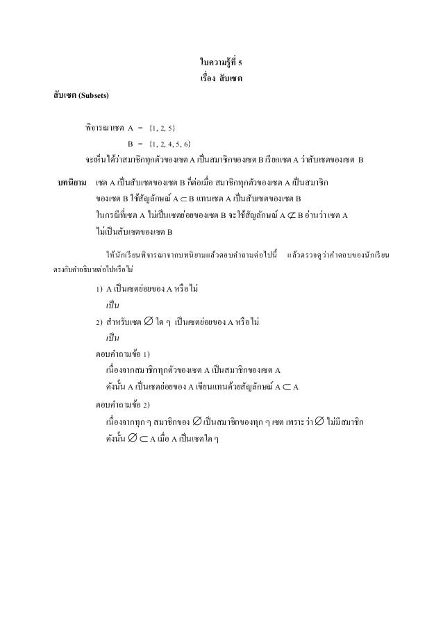 ใบความรู้ที่ 5 เรื่อง สับเซต สับเซต (Subsets) พิจารณาเซต A = {1, 2, 5} B = {1, 2, 4, 5, 6} จะเห็นได้ว่าสมาชิกทุกตัวของเซตA...