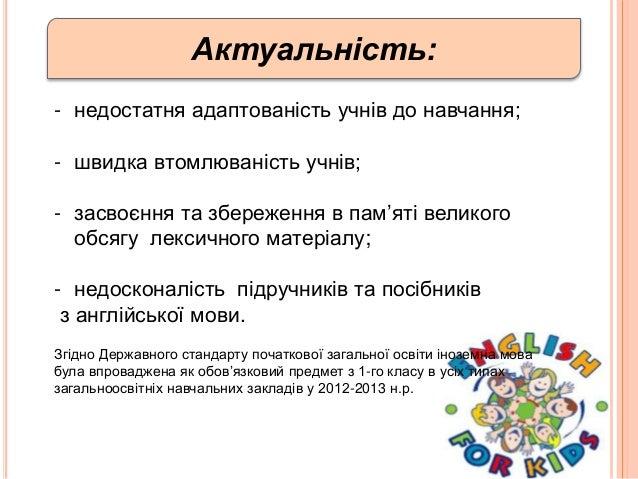 Актуальність: - недостатня адаптованість учнів до навчання; - швидка втомлюваність учнів; - засвоєння та збереження в пам'...