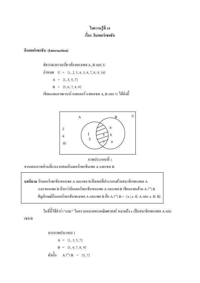 ใบความรู้ที่ 10 เรื่อง อินเตอร์เซกชัน อินเตอร์เซกชัน (Intersection) พิจารณาความเกี่ยวข้องของเซต A, B และ U กาหนด U = {1, 2...