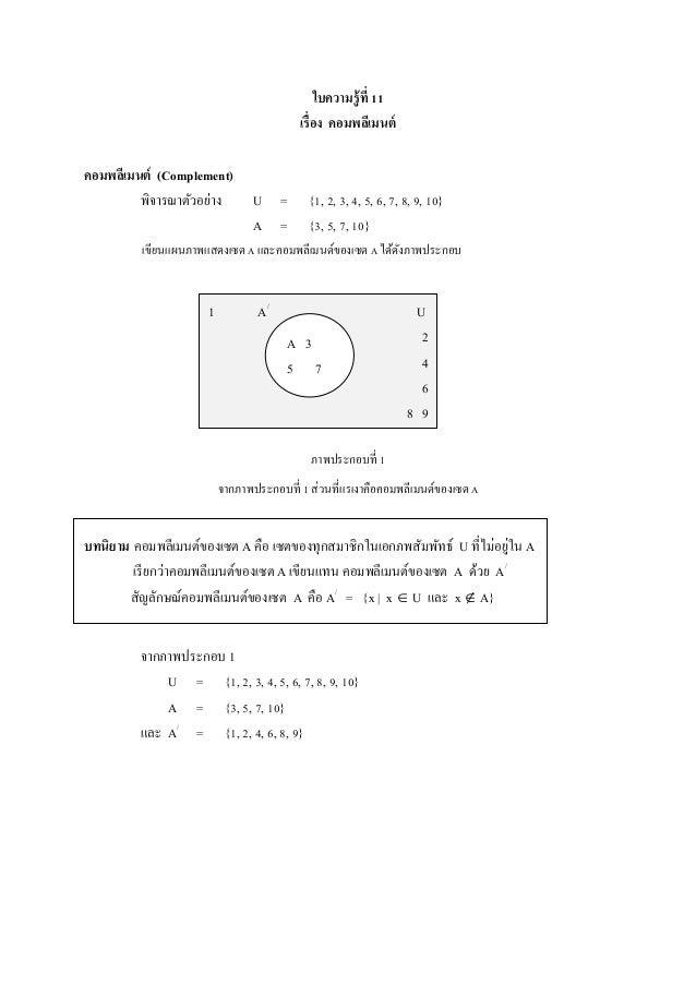 ใบความรู้ที่ 11 เรื่อง คอมพลีเมนต์ คอมพลีเมนต์ (Complement) พิจารณาตัวอย่าง U = {1, 2, 3, 4, 5, 6, 7, 8, 9, 10} A = {3, 5,...