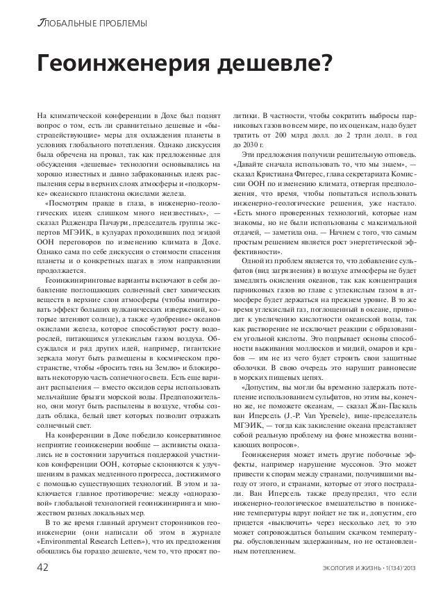 ЭКОЛОГИЯ И ЖИЗНЬ · 1(134)'201342 ГЛОБАЛЬНЫЕ ПРОБЛЕМЫ На климатической конференции в Дохе был поднят вопрос о том, есть ли ...