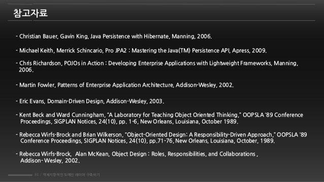 81 / 객체지향적인 도메인 레이어 구축하기 참고자료 - Christian Bauer, Gavin King, Java Persistence with Hibernate, Manning, 2006. - Michael Kei...