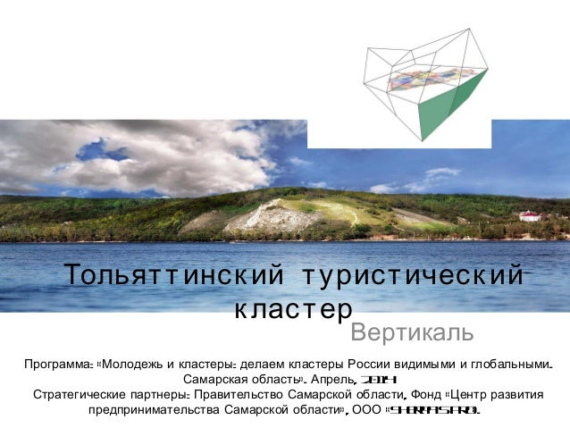 Тольяттинск ий туристическ ий к ластер Вертикаль : « : .Программа Молодежь и кластеры делаем кластеры России видимыми и гл...