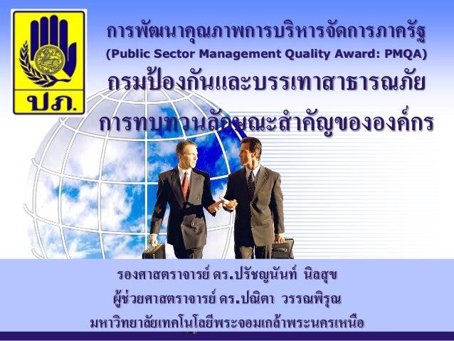 c การพัฒนาคุณภาพการบริหารจัดการภาครัฐ (Public Sector Management Quality Award: PMQA) กรมป้ องกันและบรรเทาสาธารณภัย การทบทว...