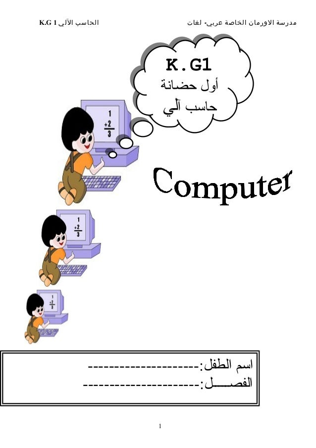 مدرسةالورمانالخاصة-لغات عربيالحاسبالليK.G 1 1 اسم---------------------:الطفل ----------------------:الف...