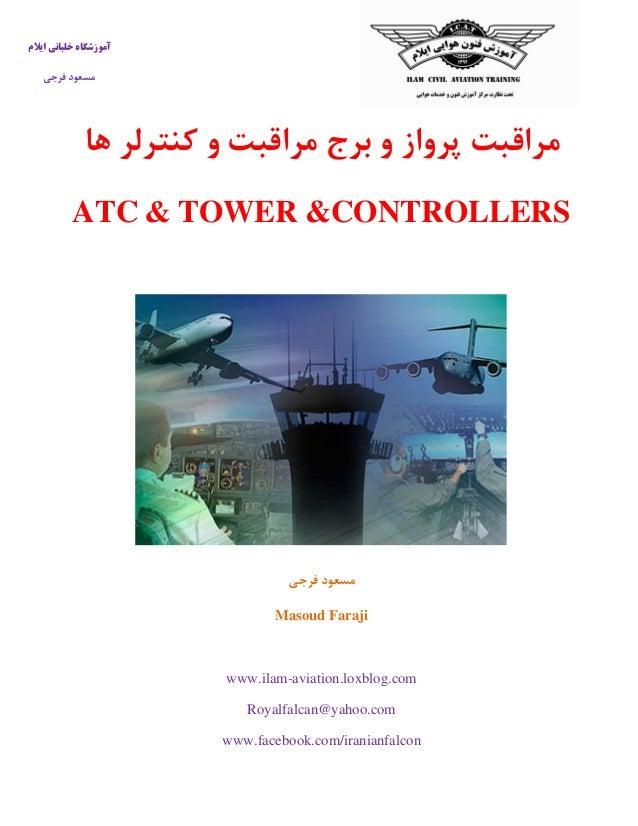 ایالم خلبانی آموزشگاه فرجی مسعود مراقبت برج و پرواز مراقبتها کنترلر و ATC & TOWER &CONTROLLERS ...