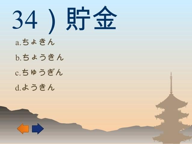 34)貯金 a.ちょきん b.ちょうきん d.ようきん c.ちゅうぎん