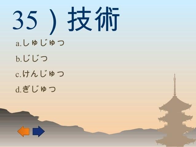 35)技術 a.しゅじゅつ b.じじつ d.ぎじゅつ c.けんじゅつ