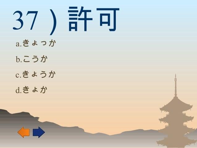 37)許可 a.きょっか b.こうか d.きょか c.きょうか