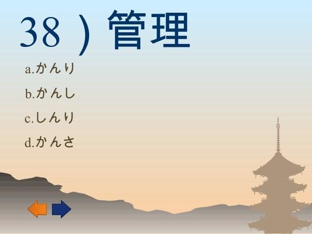 38)管理 a.かんり b.かんし d.かんさ c.しんり