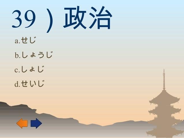 39)政治 a.せじ b.しょうじ d.せいじ c.しょじ
