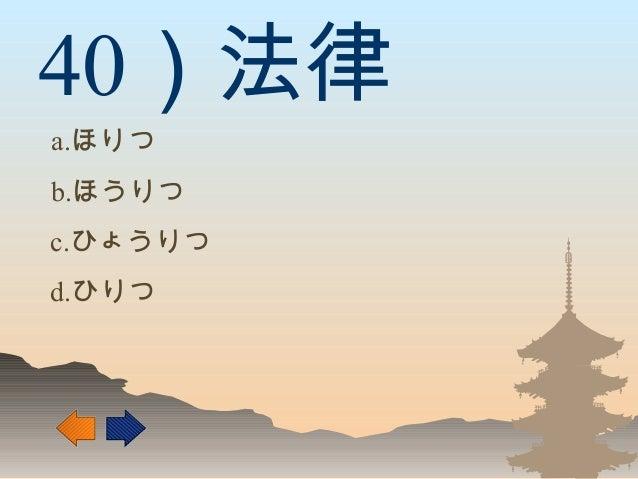 40)法律 a.ほりつ b.ほうりつ d.ひりつ c.ひょうりつ