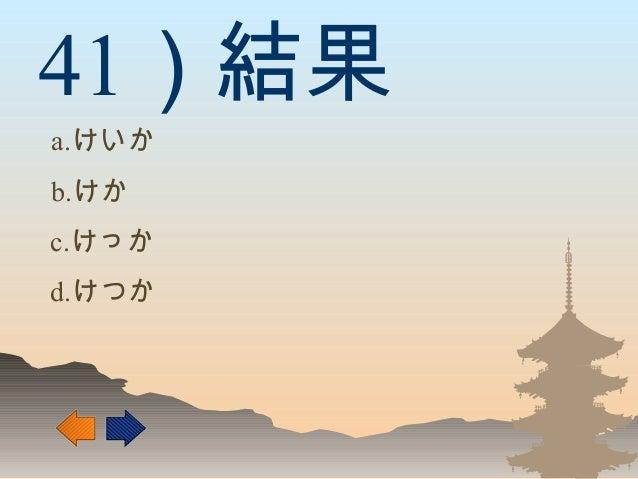 41)結果 a.けいか b.けか d.けつか c.けっか