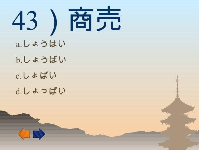 43)商売 a.しょうはい b.しょうばい d.しょっぱい c.しょばい