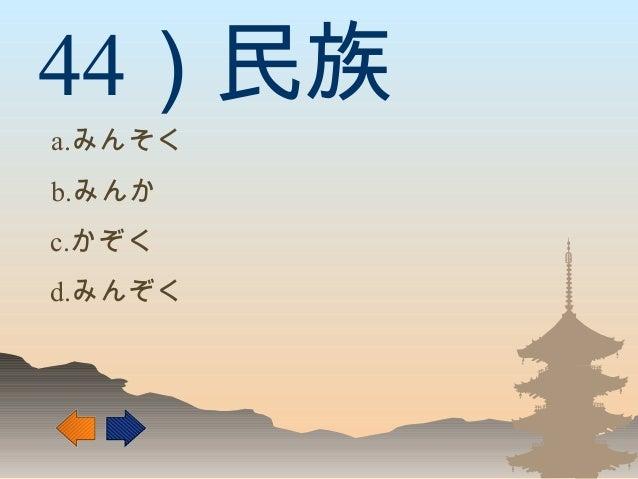 44)民族 a.みんそく b.みんか d.みんぞく c.かぞく