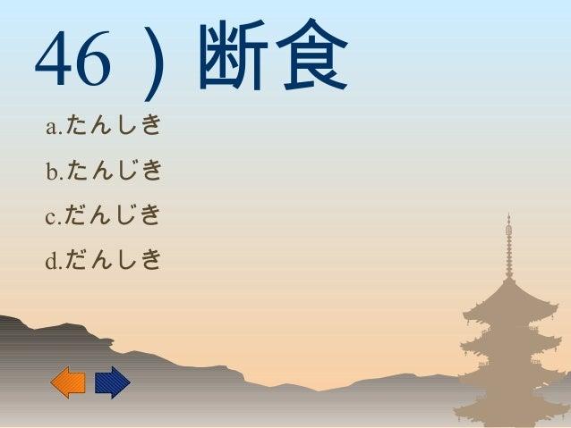 46)断食 a.たんしき b.たんじき d.だんしき c.だんじき