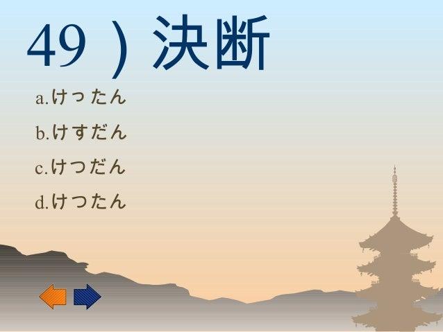 49)決断 a.けったん b.けすだん d.けつたん c.けつだん