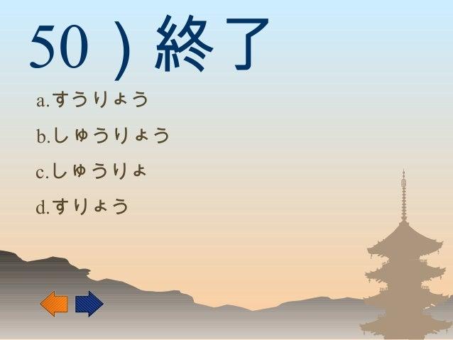 50)終了 a.すうりょう b.しゅうりょう d.すりょう c.しゅうりょ