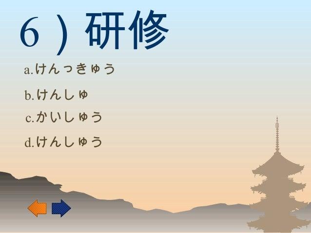 6)研修 a.けんっきゅう c.かいしゅう d.けんしゅう b.けんしゅ