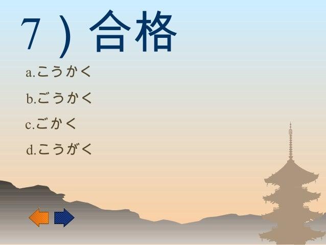 7)合格 a.こうかく b.ごうかく d.こうがく c.ごかく