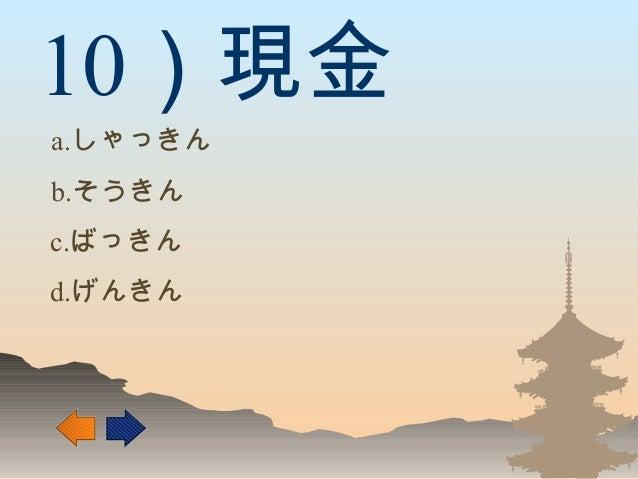 10)現金 a.しゃっきん b.そうきん d.げんきん c.ばっきん