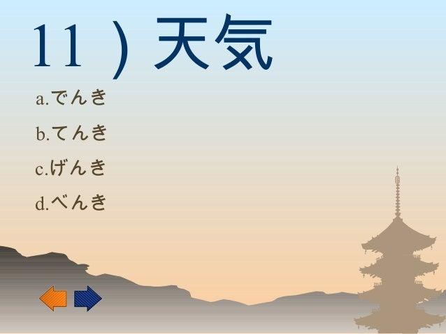 11)天気 a.でんき b.てんき d.べんき c.げんき