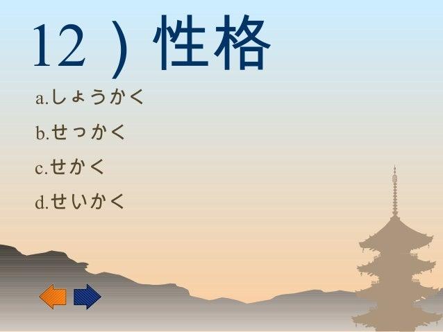 12)性格 a.しょうかく b.せっかく d.せいかく c.せかく