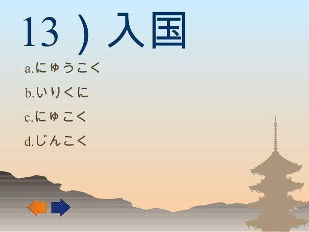 13)入国 a.にゅうこく b.いりくに d.じんこく c.にゅこく
