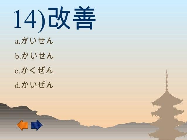 14)改善 a.がいせん b.かいせん d.かいぜん c.かくぜん
