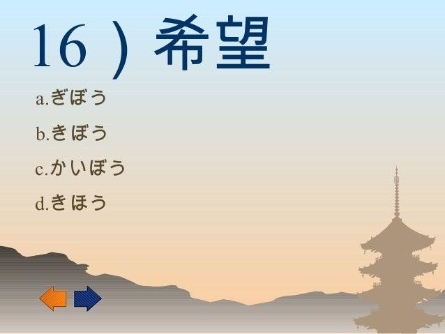 16)希望 a.ぎぼう b.きぼう d.きほう c.かいぼう