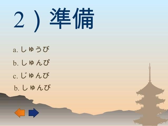 2)準備 a. しゅうび b. しゅんぴ c. じゅんび b. しゅんび