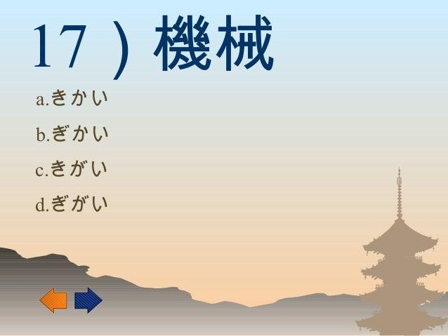 17)機械 a.きかい b.ぎかい d.ぎがい c.きがい