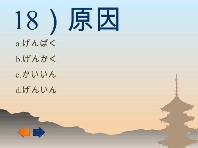18)原因 a.げんばく b.げんかく d.げんいん c.かいいん