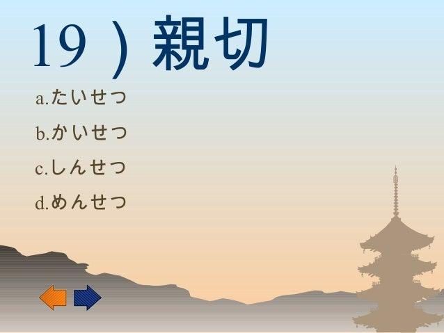 19)親切 a.たいせつ b.かいせつ d.めんせつ c.しんせつ