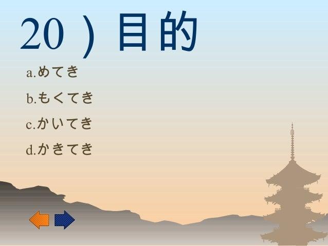 20)目的 a.めてき b.もくてき d.かきてき c.かいてき